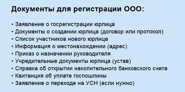 Список документов для регистрации ООО